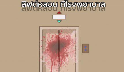 ลิฟต์หลอน ที่โรงพยาบาล