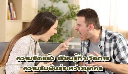 ความขัดแย้ง เรียนรู้ที่จะจัดการความสัมพันธ์ระหว่างบุคคล