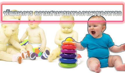 พัฒนาการ ความสามารถทางภาษาของทารก