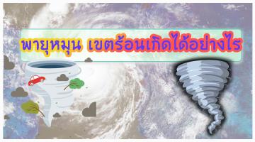 พายุหมุน เขตร้อนเกิดได้อย่างไร