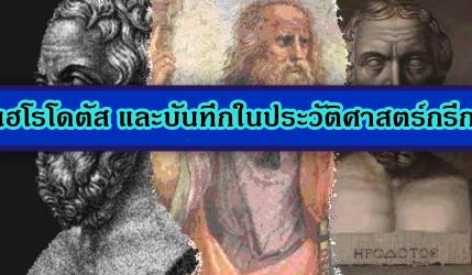 เฮโรโดตัส และบันทึกในประวัติศาสตร์กรีก