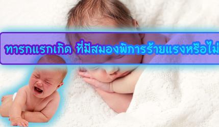 ทารกแรกเกิด ที่มีสมองพิการร้ายแรงหรือไม่