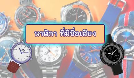 นาฬิกา ที่มีชื่อเสียง