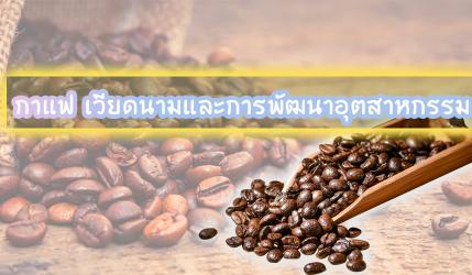 กาแฟ เวียดนามและการพัฒนาอุตสาหกรรม