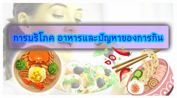 การบริโภค อาหารและปัญหาของการกิน