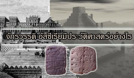 จักรวรรดิ อัสซีเรียมีประวัติศาสตร์อย่างไร