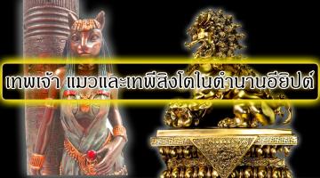 เทพเจ้า แมวและเทพีสิงโตในตำนานอียิปต์