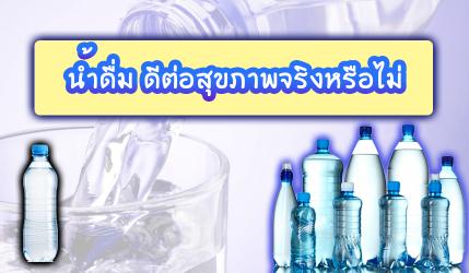 น้ำดื่ม ดีต่อสุขภาพจริงหรือไม่