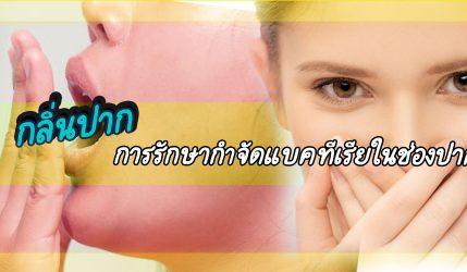 กลิ่นปาก การรักษาและการกำจัดแบคทีเรียในช่องปากเพื่อดับกลิ่น