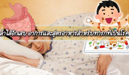ลำไส้อักเสบ อาการและสูตรอาหารสำหรับทารกที่เป็นโรค