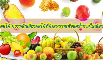 ผลไม้ ควรหลีกเลี่ยงผลไม้ที่มีรสหวานเพื่อลดน้ำตาลในเลือด