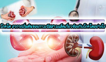 โรคไต อาการเริ่มต้นของภาวะปัสสาวะเล็ดเกี่ยวข้องกับโรคไตอย่างไร
