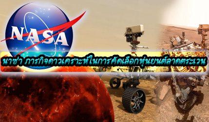 นาซ่า ภารกิจดาวเคราะห์ในการคัดเลือกหุ่นยนต์ลาดตระเวน