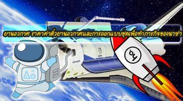 ยานอวกาศ ราคาค่าตั๋วยานอวกาศและการออกแบบชุดเพื่อทำภารกิจของนาซ่า