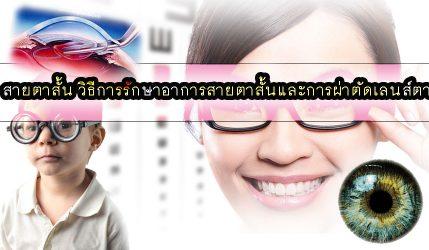 สายตาสั้น วิธีการรักษาอาการสายตาสั้นและการผ่าตัดเลนส์ตา