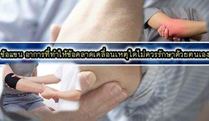 ข้อแขน อาการที่ทำให้ข้อคลาดเคลื่อนเหตุใดไม่ควรรักษาด้วยตนเอง
