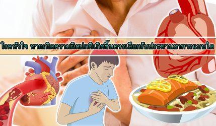 โรคหัวใจ หากเกิดความผิดปกติควรเลือกรับประทานอาหารแบบใด