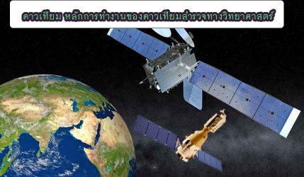 ดาวเทียม หลักการทำงานของดาวเทียมสำรวจทางวิทยาศาสตร์