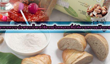 อาหารหวาน ปราศจากน้ำตาลใช้สารอะไรทดแทนเพื่อให้ความหวานแก่ร่างกาย