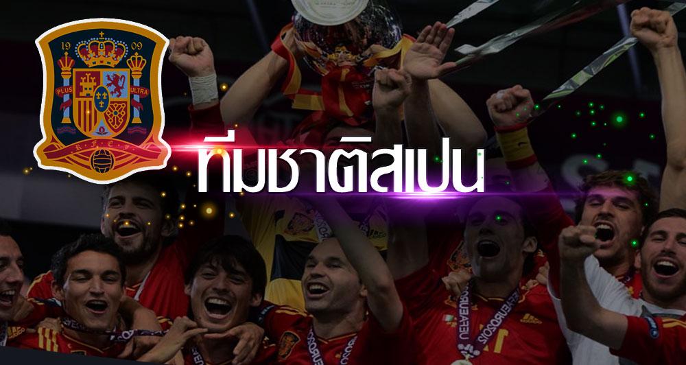 ทีมชาติสเปน