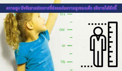 ความสูง ปัจจัยสามประการที่ส่งผลต่อความสูงของเด็ก อธิบายได้ดังนี้